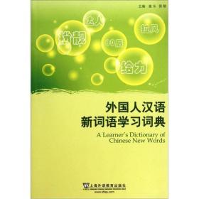外国人汉语新词语学习词典