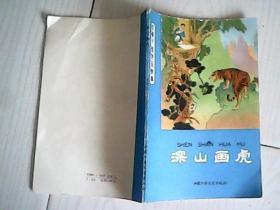 深山画虎 朱仲玉著(插图版
