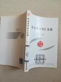 中古史书词汇论稿
