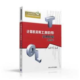 (章)计算机常用工具软件实用教程(第2版)