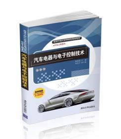 特价~汽车电器与电子控制技术 9787302433156