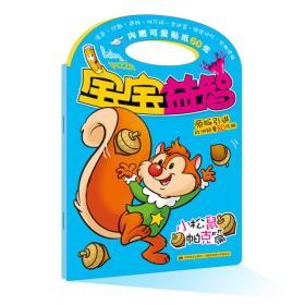 宝宝益智——小松鼠帕克篇