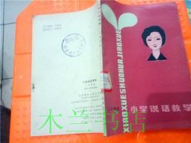 小学说话教学 二年级用 青岛市教育局 山东教育出版社 1985年版 32开一版一印
