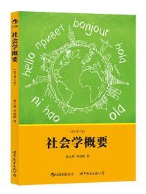 社会学概要(修订第3版)