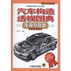 汽车构造透视图典(车身与底盘英汉标注版)/陈总编爱车热线书系
