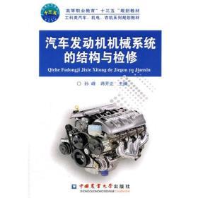 汽车发动机机械系统的结构与检修