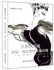 9787518025077-hs-国际时尚设计丛书·服装:大师时装画:托尼·维拉蒙特作品珍藏