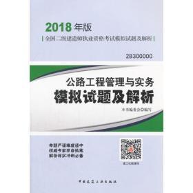 二级建造师 2018教材 公路工程管理与实务模拟试题及解析(2018二级建造师模拟试题)