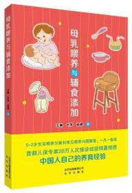母乳喂养与辅食添加