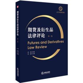 期货及衍生品法律评论(第1卷)