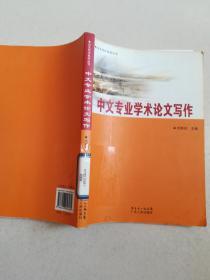 中文专业学术论文写作