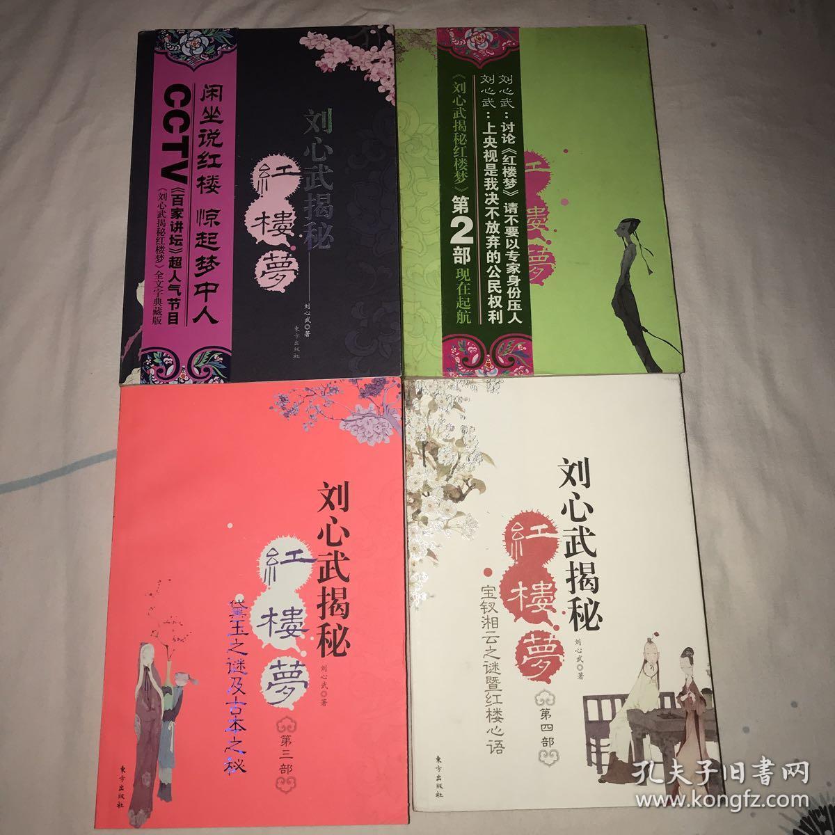 刘心武揭秘红楼梦(1—4部)