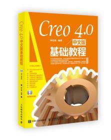 Creo 4.0中文版基础教程(附光盘)