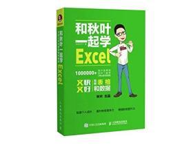 正版ue-9787115454546-和秋叶一起学Excel:又快又好玩转表格和数据