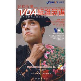 轻松听懂VOA标准英语——星火口语(有光盘)