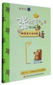 被澡盆卡住的熊-张秋生好品德童话