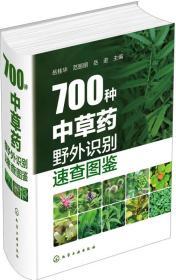 700种中草药野外识别速查图鉴(精)