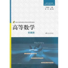 高等数学-机械类