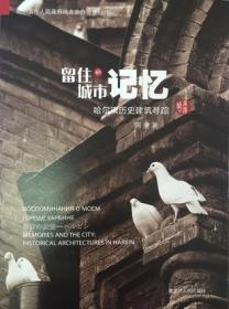 留住城市的记忆:哈尔滨历史建筑寻踪