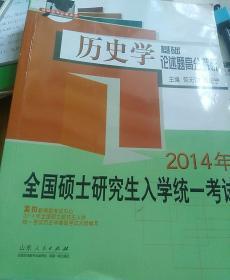 2014年全国硕士研究生入学统一考试 历史学