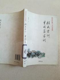 颜氏家训·曾国藩家训:传世经典 文白对照