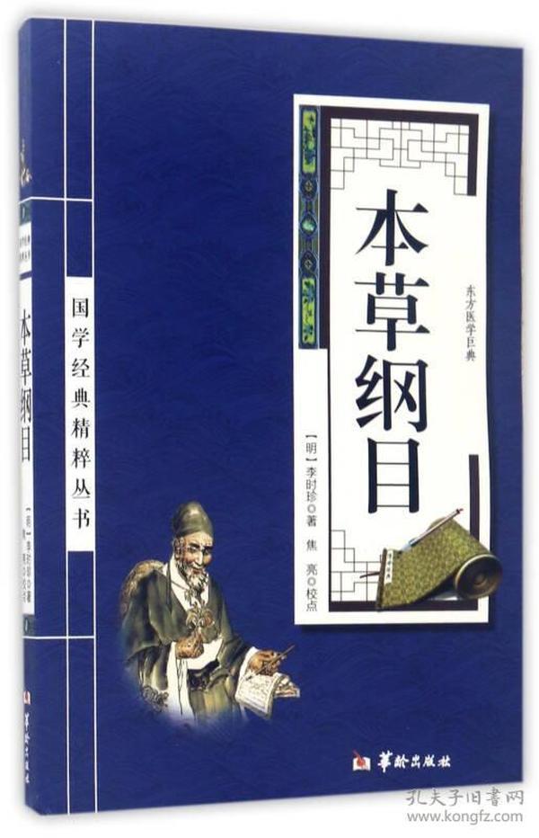 本草纲目/国学经典精粹丛书