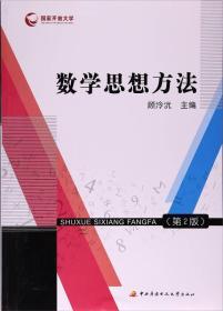 数学思想方法第二2版顾泠沅中央广播电视大学出版社9787304076511