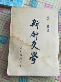 新针灸学【1951年初版】