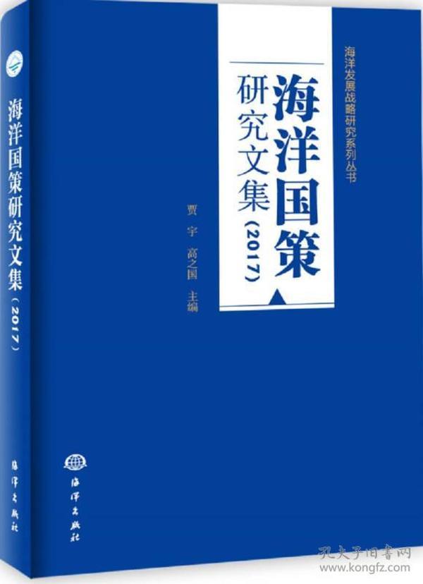 海洋国策研究文集.2017