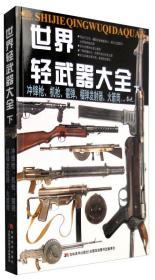 世界轻武器大全:下:冲锋枪、机枪、霰弹枪、榴弹发射器、火箭筒