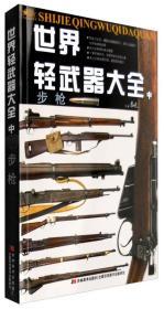 世界轻武器大全:中:步枪