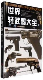 世界轻武器大全(上)