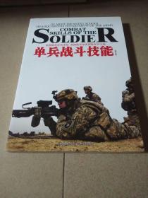 单兵战斗技能(修订版)(美国陆军步兵学校 美国陆军部美国陆军司令部)(无光盘)