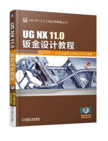 UGNX11.0鈑金設計教程