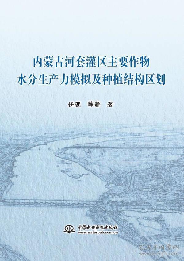 内蒙古河套灌区主要作物水分生产力模拟及种植结构区划