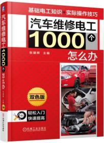 汽车维修电工1000个怎么办(双色版)