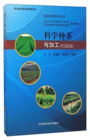 《科学种茶与加工》(农业科普系列丛书)