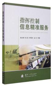 指挥控制信息精准服务 陈洪辉、陈涛、罗爱民、金欣 编 9787118101867 国防工业出版社 M