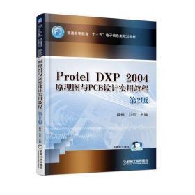 Protel DXP 2004 原理图与PCB设计实用教程 第2版