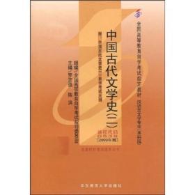 中国古代文学史(二):全国自考汉语言文学专业本科段指定教材
