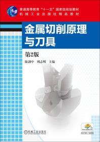金属切削原理与刀具(第2版) 9787111534433