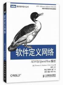 软件定义网络:SDN与OpenFlow解析