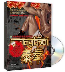 正版图书 泰拳(附DVD光盘1张) 尚晓峰 成都时代出版社