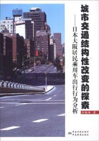 城市交通结构性改变的探索-日本大坂居民乘用车出行行为分析