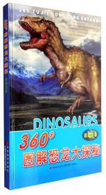 360°图解恐龙大探秘(彩图注音)