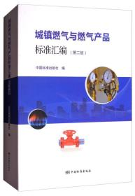 正版新书城镇燃气与燃气产品标准汇编(第二版)