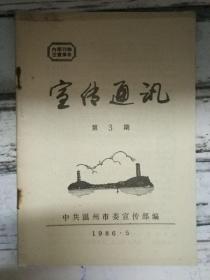 《宣传通讯 1986年第3期》胡 启立谈中共十三大、共产党人最富于远大理想......
