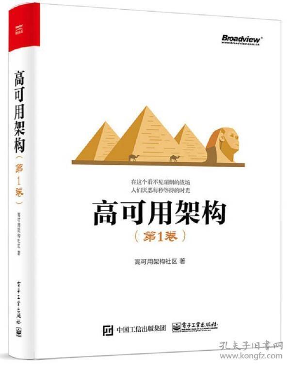 高可用架构(第1卷)