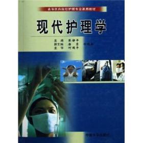 现代护理学-(第二版)