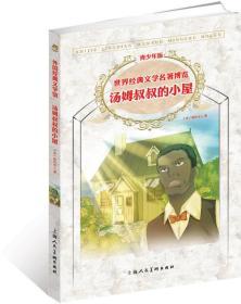 世界经典文学名著博览·外国经典文学馆:汤姆叔叔的小屋(上海人美全新版 青少年版)